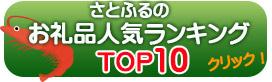 さとふるの人気ランキングTOP10